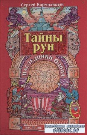 С. Кормилицын - Тайны рун. Наследники Одина