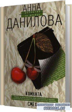 Анна Данилова. Комната смеха (Аудиокнига)