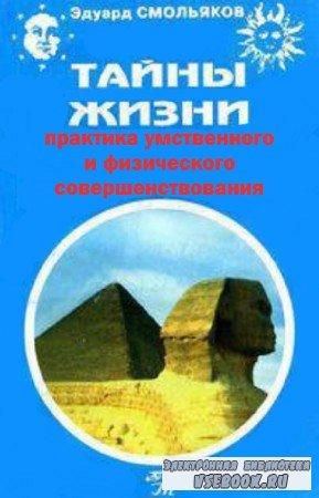 Эдуард Смольяков - Тайны жизни. Практика умственного и физического совершенствования