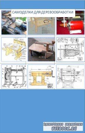 Марк Швец - Самодельное деревообрабатывающее оборудование