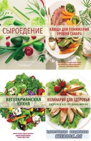 коллектив - Кулинария. Здоровое питание. Сборник (4 книги)