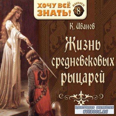 Иванов Константин - Жизнь средневековых рыцарей (Аудиокнига)