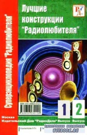 А. Биняковский - Суперэнциклопедия радиолюбителя. В 2-х томах