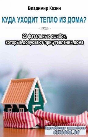 Владимир Козин - Куда уходит тепло из дома?