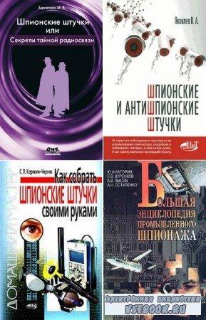 коллектив - Шпионские штучки и защита от них. Сборник (19 книг)