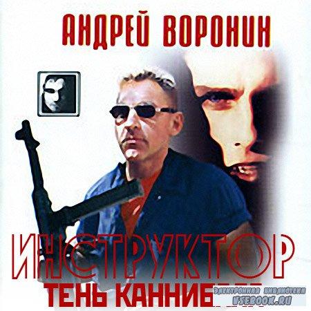 Воронин Андрей - Инструктор. Тень каннибала  (Аудиокнига)