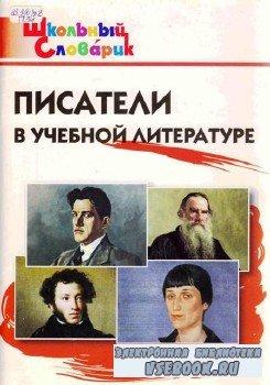 Кутявина С.В. (сост.)- Писатели в учебной литературе