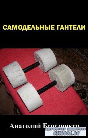 Анатолий Березникер - Самодельные гантели