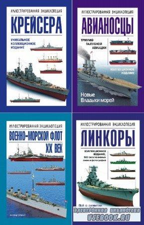 коллектив - Военно-морская энциклопедия. Сборник (5 книг)