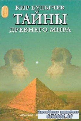 Булычев Кир - Тайны древнего мира (Аудиокнига)