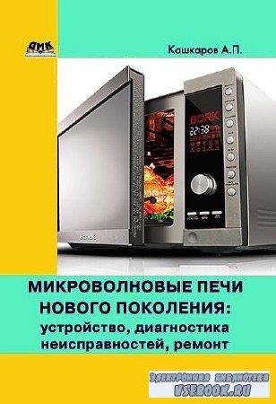 Кашкаров Андрей - Микроволновые печи нового поколения (2016) Fb2