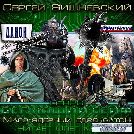 Вишневский Сергей - Новая вершина или Маго-ядерный едренбатон!  (Аудиокнига)