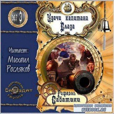 Сабатини Рафаэль - Удачи капитана Блада (Аудиокнига), читает Росляков М.