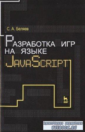 С.А. Беляев - Разработка игр на языке JavaScript