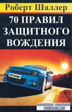 Роберт Шаллер - 70 правил защитного вождения