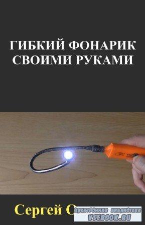 Сергей Отвертка - Гибкий фонарик своими руками