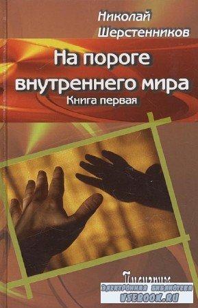 Николай Шерстенников - На пороге внутреннего мира