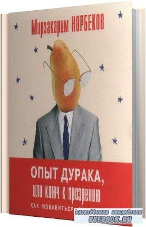 Мирзакарим Норбеков. Опыт дурака, или Ключ к прозрению: как избавиться от о ...