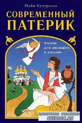 Кучерская Май - Современный патерик (Аудиокнига), читает Винокурова Н.