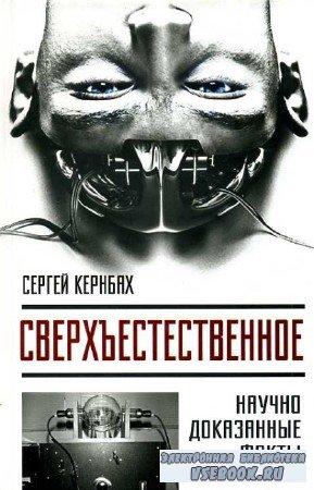 Сергей Кернбах - Сверхъестественное. Научно доказанные факты