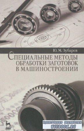 Ю.М. Зубарев - Специальные методы обработки заготовок в машиностроении
