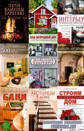 коллектив - Интерьер и благоустройство дома. Сборник (14 книг)