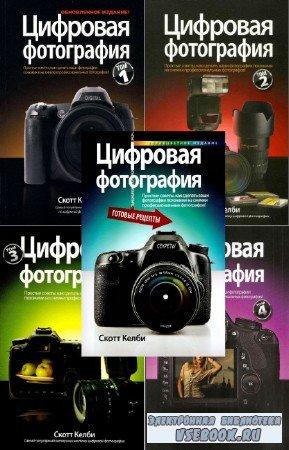 Скотт Келби - Цифровая фотография. В 5-и томах