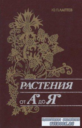 Ю.П. Лаптев - Растения от «А» до «Я»