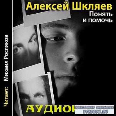 Шкляев Алексей - Понять и помочь (Аудиокнига)