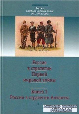 ред. А. Ю. Павлов - Россия в стратегии Первой мировой войны: в 2-х кн. Кн.  ...