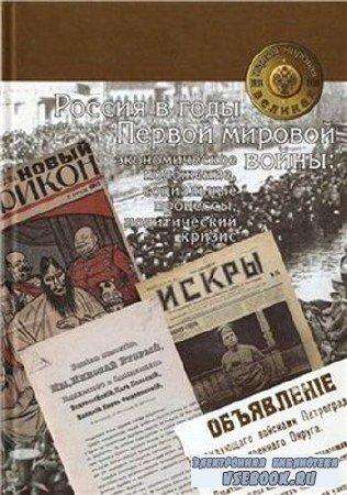 ред. Ю. А. Петров  - Россия в годы Первой мировой войны: экономическое поло ...
