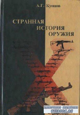 Купцов А.Г. - Странная история оружия