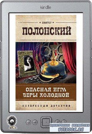 Полонский Виктор - Опасная игра Веры Холодной