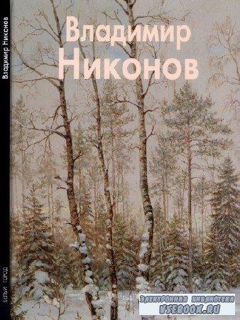 Чурак Галина - Владимир Никонов