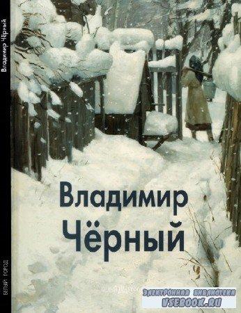 Доронина Людмила - Владимир Чёрный