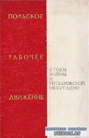 Малиновский М., Павлович Е. и др. - Польское рабочее движение в годы войны  ...