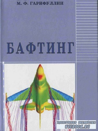 Гарифуллин М.Ф. - Бафтинг