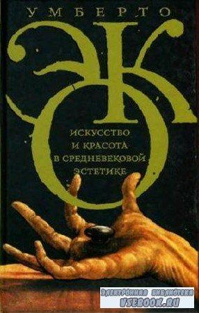 Эко У. - Искусство и красота в средневековой эстетике