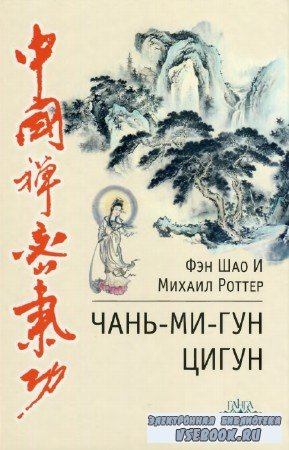 И. Фэн Шао,  М. Роттер - Чань-Ми-Гун Цигун