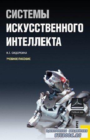 Сидоркина И.Г. - Системы искусственного интеллекта