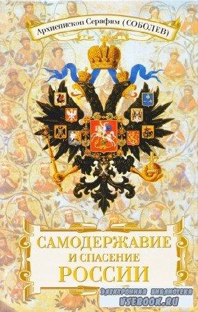 Архиепископ Серафим (Соболев) - Самодержавие и спасение России