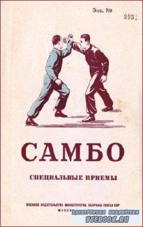 Харлампиев А.А. - Самбо. Специальные приёмы