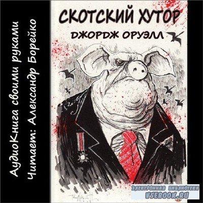 Оруэлл Джордж - Скотский хутор (Аудиокнига)