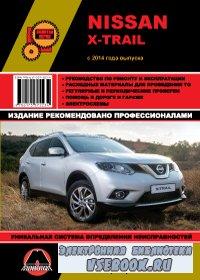 Руководство по ремонту Nissan X-Trail c 2014 года