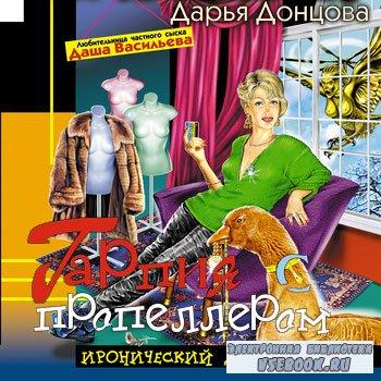 Донцова Дарья - Гарпия с пропеллером  (Аудиокнига)
