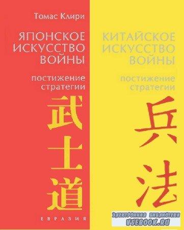 Томас Клири - Искусство войны. Постижение стратегии. В 2-х томах