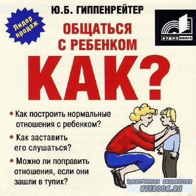 Гиппенрейтер Юлия - Общаться с ребенком. Как? (Аудиокнига)