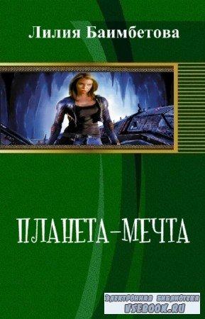 Лилия Баимбетова - Планета-мечта