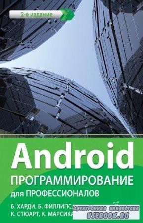 Б. Харди,Б. Филлипс - Android. Программирование для профессионалов. 2-е издание
