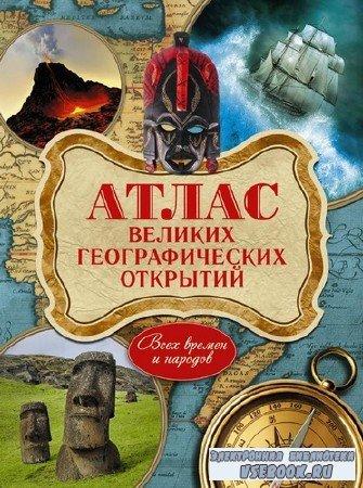 Шемарин А.Г. - Атлас великих географических открытий всех времён и народов